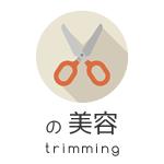 トリミング/grooming