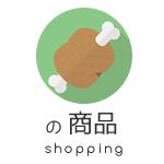 ドッグフード、オモチャのショッピング/shopping