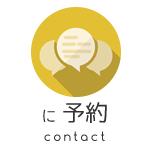 予約の方法/contact