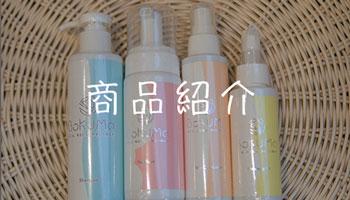ドッグケア商品紹介
